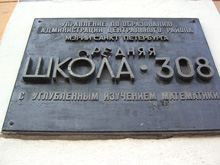 Metal street plaque with letters coming off